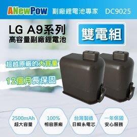 【雙電組】LG A9/A9+系列 2500mAh副廠大容量鋰電池(ANewPow 一年超長保固/台灣製造)【迪特軍】
