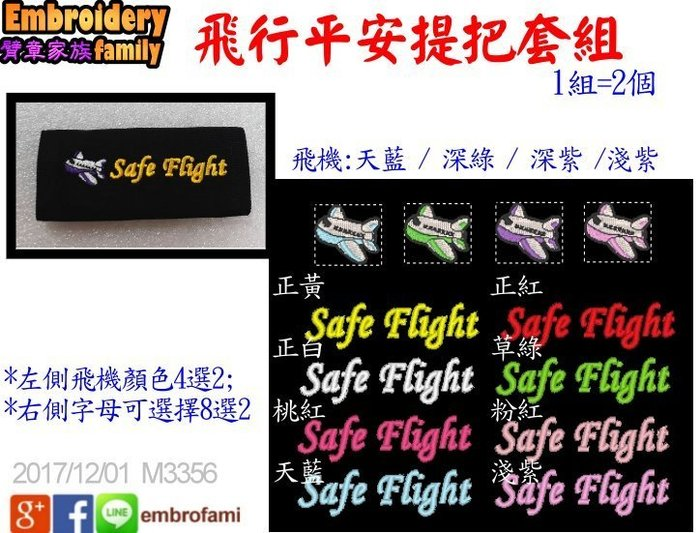 ※出國必備※電腦背包行李箱提把套/把手套/飛行平安把手套icover (飛機圖+Safe Flight) 1組/2個
