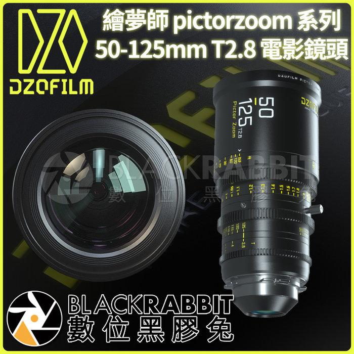 數位黑膠兔【 DZOFILM 繪夢師 pictorzoom 系列 50-125mm T2.8 電影鏡頭 】