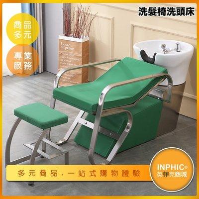 INPHIC-不鏽鋼半躺式洗頭床 洗髮床沖水床 髮廊理髮廳美容院專用-INGA010104A