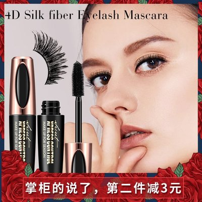 vivi女裝膜力豐盈4D睫毛膏防水不暈染濃密 4D silk fiber eyelash mascara