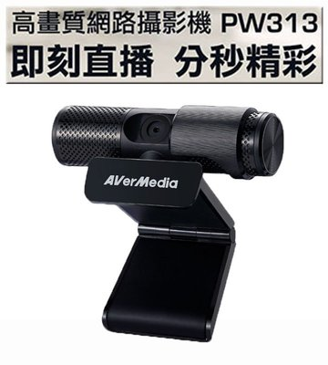 463電腦工作室  (現貨) 圓剛 Live Streamer CAM PW313 高畫質網路攝影機
