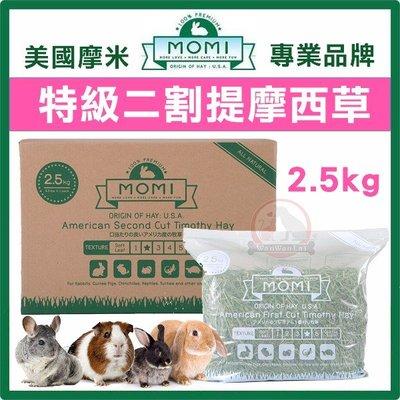 汪旺來【兩盒可免運】摩米MOMI特級二割提摩西牧草2.5kg(兔、天竺鼠適合) 34%高纖維質/濃厚草香/嗜口性佳