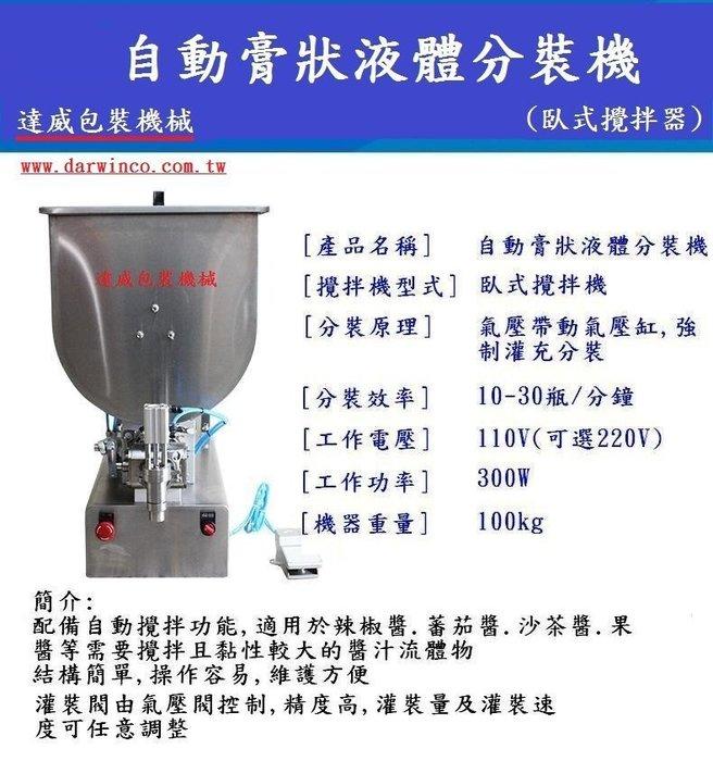 (達威包裝機械)   自動膏狀液體分裝機(含臥式攪拌器)  辣椒醬/番茄醬/沙茶醬等適用