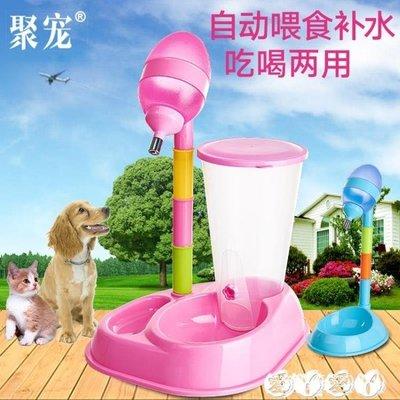 餵食器 聚寵狗飲水器喂水立式寵物自動貓咪飲水機泰迪水壺掛式節節高喂食 【滿千折百】