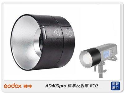 ☆閃新☆GODOX 神牛 AD400 PRO專用 標準反射罩 R10 (公司貨)