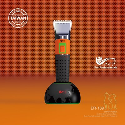 PiPe牌(煙斗牌) ER169 寵物電剪毛器 陶瓷微調刀頭 3小快速充電 240分長時間使用 加速功能 充電座