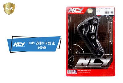 《Ys永欣》NCY UR1 改對四卡鉗座245MM
