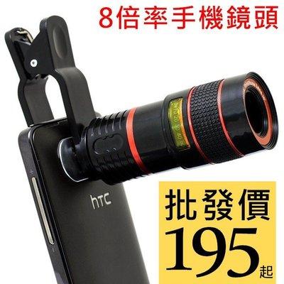 iPhone 6 手機 鏡頭 望遠鏡頭 8X 8倍 夾式夾子 長焦外接鏡頭 魚眼 手機 平板三星 HTC.【RI335】 台北市