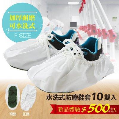 水洗式防塵鞋套10雙入-厚款/耐磨-無塵室/清潔/地板防刮-摩布工場-SHOECOVER-10