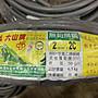 DIY水電材料 大山牌電纜線2.0mm/ 2C- 電源線....