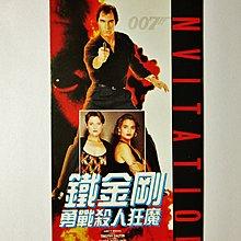 珍貴絕版1989年荷里活007占士邦電影《鐵金剛勇戰殺人狂魔》首映禮門券1張