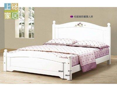 〈上穩家居〉柏特白色5尺彩繪雙人床台 雙人床台 5尺床台 白色床台 彩繪床台 9414A11101