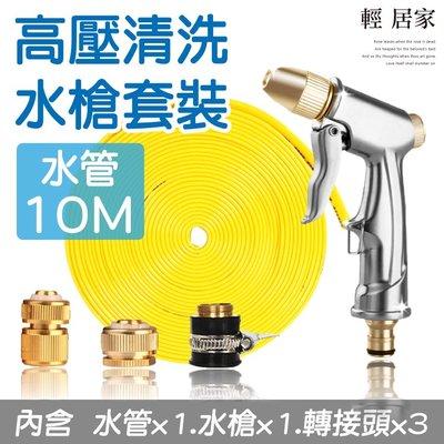 高壓清洗水槍套裝-10米 高壓洗車水槍水管組 澆花水管軟管 清潔水管-輕居家8188