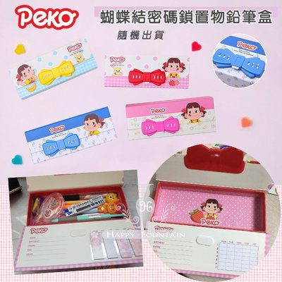 **幸福泉** 生活小物- PEKO【R4866】蝴蝶結密碼鎖置物鉛筆盒 1入隨機出貨.特惠價$119