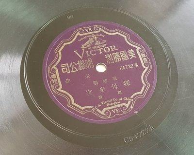 美國勝利 唱機 公司  ,78轉唱片 蟲膠唱片 曲盤唱片 電木唱片 SP唱片 留聲機