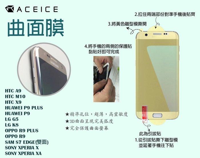 APPLE 蘋果 全透明曲面滿版美曲膜超薄曲面機身保護貼 背面裸裝 iPhone7  ip