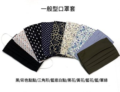 2020防疫必備 台灣製 口罩套 一般型口罩套 鳥嘴型口罩套 口罩  防塵口罩 3D口罩套