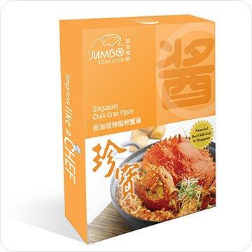 【新加坡美食小館】珍寶海鮮辣椒螃蟹醬包 (150g/盒),新加坡必點必吃美味螃蟹料理!