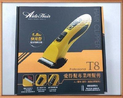 AIDE HAIR 愛得髮專業理髮剪 T8 陶瓷上刀,4段微調,靜音低震,充插兩用