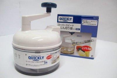 【御風小舖】日本製  QUICKLY  蔬果手搖切丁器 攪碎器  有注油孔C-14