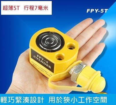 超薄型液壓油壓千斤頂 油壓缸 分離式千斤頂 分體式千斤頂 5T 7mm FPY-5T