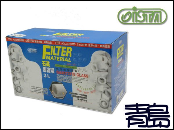 B。。。青島水族。。。I-224 台灣ISTA伊士達-----石英陶瓷環 培菌 濾淨 強效 精選優質濾材==3L