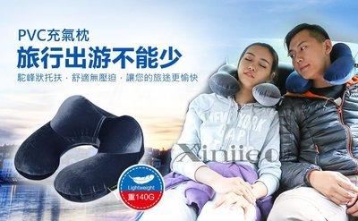 《信捷》【L37】新款充氣U型枕 旅行户外睡枕 便攜護頸椎枕 旅遊三寶充氣枕保健枕