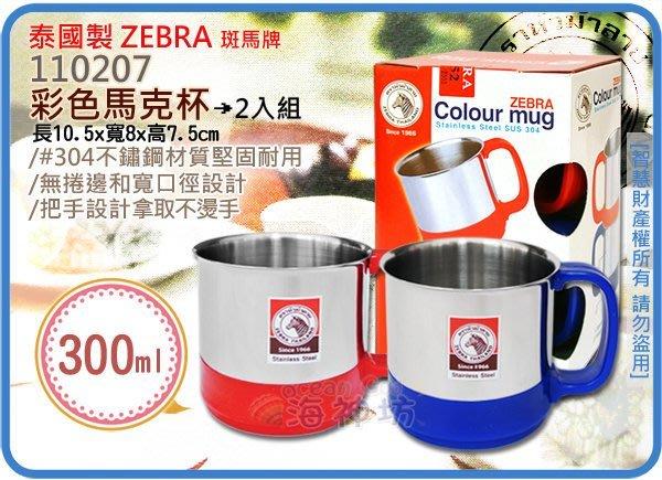 海神坊=泰國製 ZEBRA 110207 斑馬彩色馬克杯 兒童鋼杯 牛奶杯 #304特厚不鏽鋼 單把2pcs 600ml