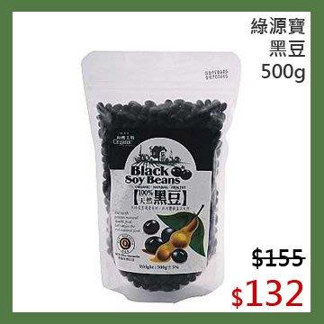 【光合作用】綠源寶 黑豆 500g 中國 天然 無農藥 無毒 非基改