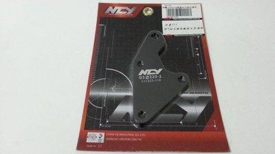 NCY 三冠王 G4 G3 奔騰 單二 對應 原廠 220MM 220mm碟盤 卡座 卡鉗座 卡鉗後移座 專用