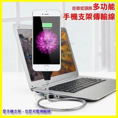 懶人支架 安卓 IOS TypeC 手掌充電線 傳輸線 手機平板支架 追劇神器 iphone 6s 7 8 Note8 S8+ M10 XZs R11