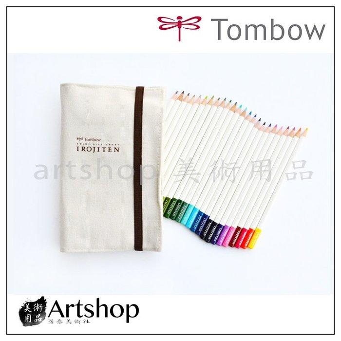 【Artshop美術用品】日本 TOMBOW 蜻蜓 色辭典油性色鉛 布筆捲裝 24色 (限量組)