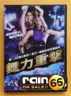 ⊕Rain65⊕正版DVD【舞力重擊/High Strung】-繼《3D舞力對決》後又一High翻全球街舞鉅作(直購價)
