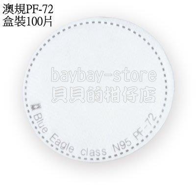 (安全衛生)藍鷹牌超細纖維防塵片PF-72_100%台灣製符合NIOSH N95標準_澳規盒裝100片
