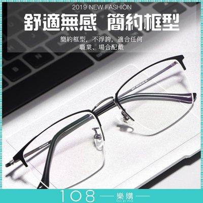 108樂購 現貨男女 太科技空鈦 輕盈品質 眼鏡行貴品 半框 時尚品味款 商務 格調 型男型女眼鏡 【GL1904】