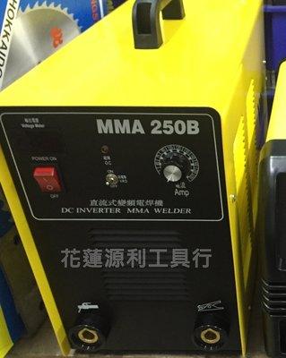 含稅【花蓮源利】台灣製 上好牌 MMA250B 變頻式電焊機 防電擊/防觸電系列 MMA-250B