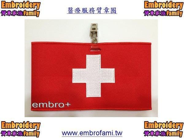 EmbroFami醫療用救護和醫護人員用紅底十字臂章圈/袖圈/環臂臂章 大型活動必備 2個/組