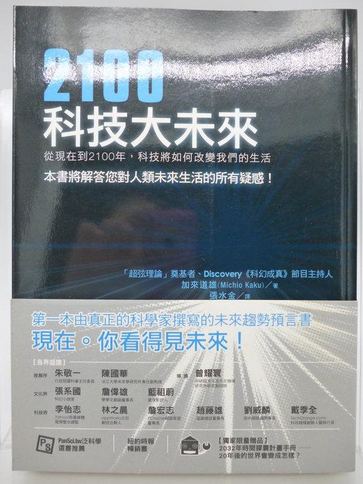 【月界二手書】2100科技大未來:科技將如何改變我們的生活-附書腰(絕版)_加來道雄_時報出版_原價400〖科學〗AIQ