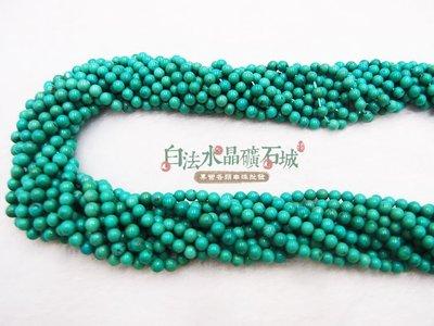 白法水晶礦石城 天然-綠松石(綠色)土耳其石 4mm 串珠/條珠 首飾材料