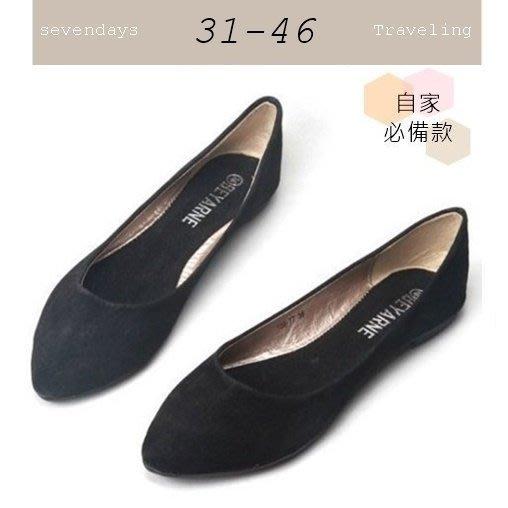 大尺碼女鞋小尺碼女鞋素面窄版韓組尖頭娃娃鞋兩色黑色平底鞋女鞋(31-4546)現貨#七日旅行