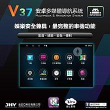 通豪汽車音響 JHY V37系列 MITSUBISHI 9吋 2006~2014  OUTLANDER 專用安卓機
