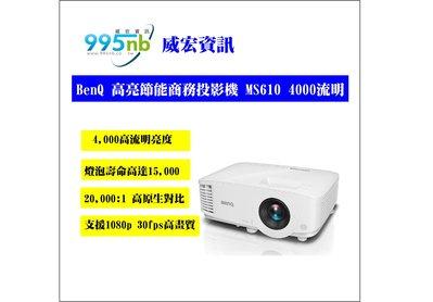 威宏資訊 BenQ 高亮節能商務投影機 MS610 4000流明 高亮度影像 投影機 安裝規劃建議