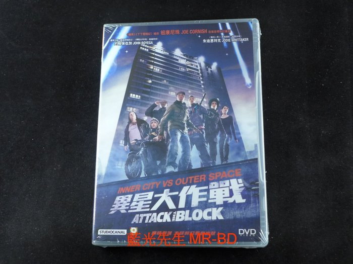 [DVD] - 異星大作戰 Attack the Block