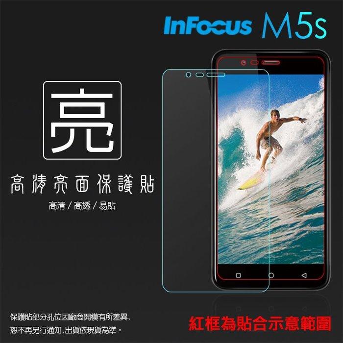 亮面螢幕保護貼 鴻海 InFocus M5s IF9002/A3 IF9007/M810 保護貼 軟性 高清 亮貼 亮面