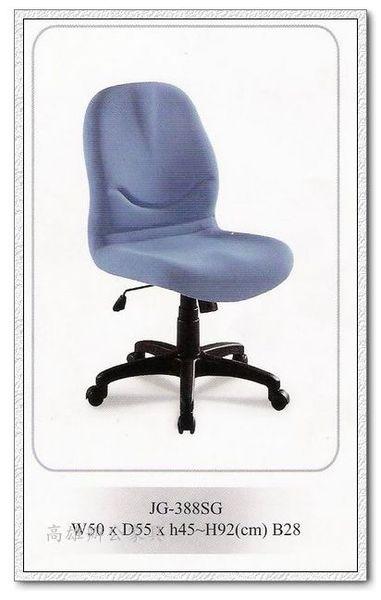 《工廠直營》{高雄OA辦公家具}微笑型OA辦公椅&台灣製造A級成型泡棉辦公椅&網狀辦公椅&OA屏風(高雄市區免運費)