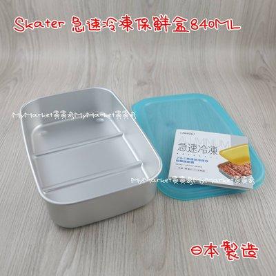 🌟日本製🌟Skater 急速冷凍保鮮盒 840ML 鋁合金 冷凍保鮮盒  肉品分裝 冷凍保存 副食品分裝