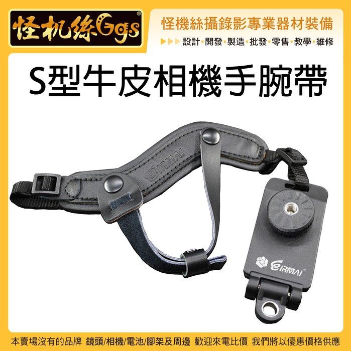 怪機絲 S型牛皮單眼相機手腕帶 單眼 相機 手腕帶 耐磨牛皮 黑色 減壓 安全帶 043-0011-001