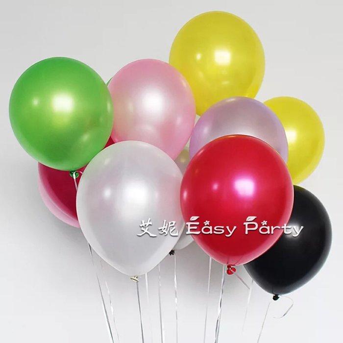 ◎艾妮 EasyParty ◎ 現貨【 12寸珠光氣球】氣球佈置 活動佈置 生日派對 拍照道具 珍珠氣球 生日氣球