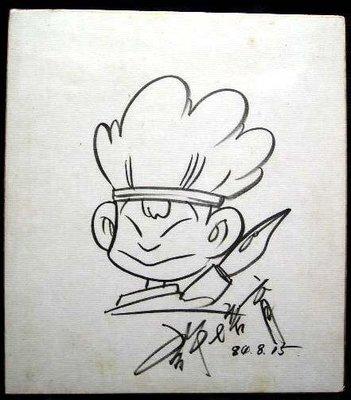 漫畫家簽名版4